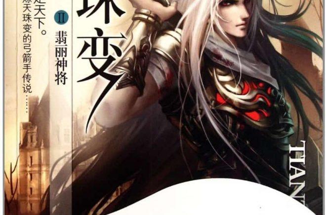 kinesisk-bok-Tang-Jia-San-Shao